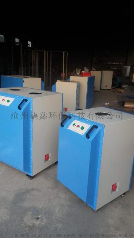 單臂藍色款焊煙淨化器 移動式焊接煙霧淨化器 廠家直銷除塵器 焊煙機 除塵器