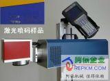 阿依10型自動鐳射噴碼機 鐳射打標機 激游標示機