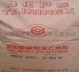 HIPS 臺灣台化HP8250高抗衝