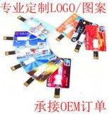 名片u盤 卡式USB 超薄u盤定製 禮品u盤定製