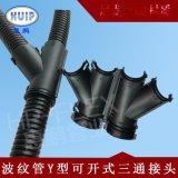 塑料波紋管Y型可開式三通接頭 28-21-21 分流扎扣 分流扣