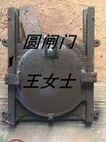 廣東羅定高水頭鑄鐵圓閘門哪余可以買到