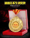 北京金銀銅獎牌鍍金勳章鍍銀獎章設計定製