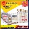 黑龍江化妝品公司牡蠣粉西林瓶固體飲料odm代加工廠家