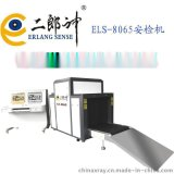 行李檢測儀,行李安檢機品牌,車站安檢X光機ELS-8065