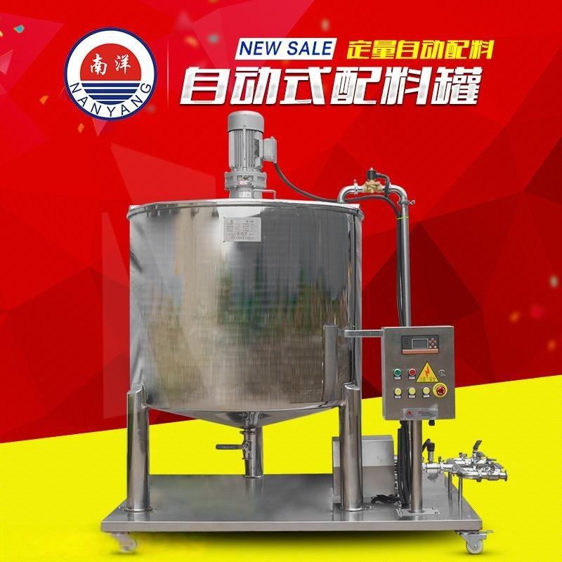 廣州南洋500L自動液體流量配料控制系統機組製造廠家價格