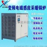 電磁採暖爐BF-L-120kw-北方電磁