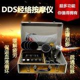酸鹼平dds 生物電按摩器多功能家用經絡儀中醫理療儀美容院電療儀