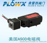 ASCO 電磁閥,美國ASCO電磁閥,ASCO 551/531/552/553電磁閥