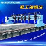 勤工重型龍門火焰切割機數控火焰等離子自動空氣切割機