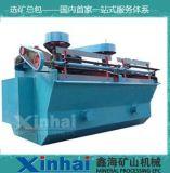 礦山機械 選礦總包設備 JJF機械攪拌式浮選機
