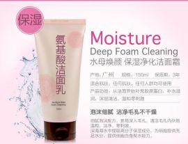 深層清潔控油潔膚 氨基酸潔面乳OEM加工 洗面奶貼牌定製