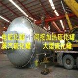 湖南電加熱硫化罐不同型號均可定做