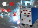 SZ-GCS04  多功能精密鋁焊機