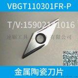上海批發走心機走刀機小零件加工車刀片VBGT110301R金屬陶瓷車刀片