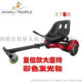 電動平衡車卡丁車支架 卡丁飄移車 適合6.5/8/10寸電動平衡車飄逸