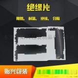 絕緣片 麥拉片 PC絕緣材料 PVC絕緣材料