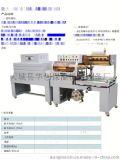 全自動L型封切機-熱收縮包裝機-二合一套膜封切收縮包裝機[廠家價格圖片】