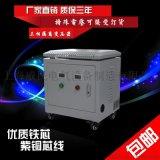 上海威民電氣 三相隔離變壓器380V轉220v 208v 380v機牀變壓器