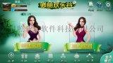 聊城帕斯約戰棋牌新軟開發手機棋牌遊戲經驗豐富