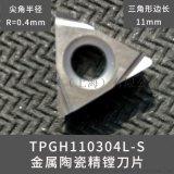美奢銳金屬陶瓷刀片TPGH110304L內孔精加工數控鏜刀片