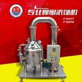蜂蜜濃縮機 低溫真空濃縮設備 小型蜂蜜加工成套設備