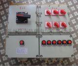 BXM(D)51-6k防爆照明(動力)配電箱