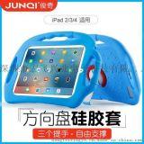 俊奇iPad 2/3/4平板保護套, 三提手保護套, 攜帶型平板保護殼, 帶支架矽膠保護殼,兒童專用保護殼