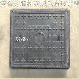 魯潤牌井蓋方形複合樹脂窨井蓋400*400*40mm