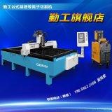勤工臺式精細等離子切割機數控自動金屬薄板鈑金工藝品加工切割