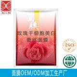 廣州玫瑰幹細胞美白蠶絲面膜oem化妝品加工貼牌面膜oem廠家定製