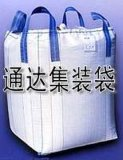 集裝袋,噸袋(方形、圓形、內襯型等多種)