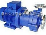 CQ型不鏽鋼磁力驅動泵