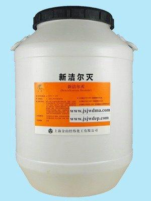 新潔爾滅季銨鹽陽離子表面活性劑