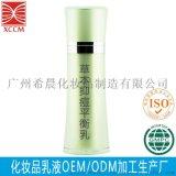廣州化妝品廠家祛痘美白淡斑乳液odm來樣仿製代加工