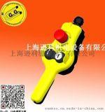 工業遙控器HP03.1兩點單速加一復位按鈕