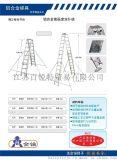 AC41-208/210/212/214鋁合金高強度雙升梯