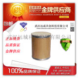 現貨供應 異香蘭素 621-59-0