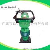 RM-80P電動衝擊夯