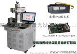 新華鵬深圳金屬鐳射打標機,光纖鐳射打標機價格,鐳射打標機供應商