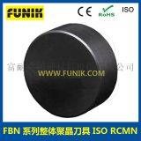 RCMN FBN系列整體聚晶刀具 圓柱形立方氮化硼數控車刀片