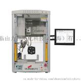 ULIrobots由力CM320立式自動焊錫機器人