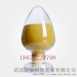 視黃醇 維生素 A CAS號: 11103-57-4
