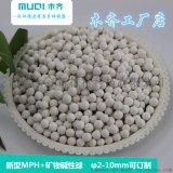 木齊MPH+礦物白色鹼性球