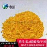 現貨供應 維生素A醋酸酯 乾粉 微粉