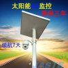 太陽能全網通球機