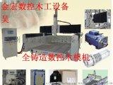 全鑄造龍門CNC三軸數控木模機5035 Z1300 木模 木模機 木模雕刻機