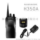 海雲通H350A手持無線模擬對講機