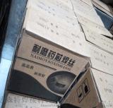 晶鼎牌YD212-1 YD247-1耐磨藥芯堆焊焊絲