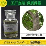 White Camphor Oil 生產白樟油:8008-51-3